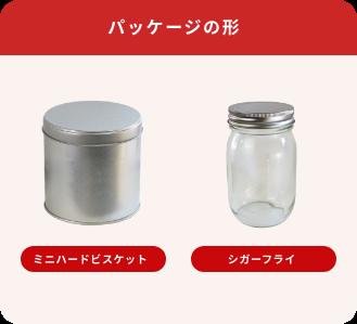 パッケージの形 缶タイプ、瓶タイプ